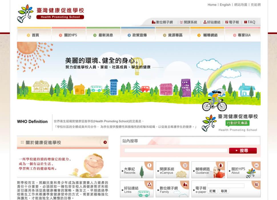 台灣健康促進學校網頁設計
