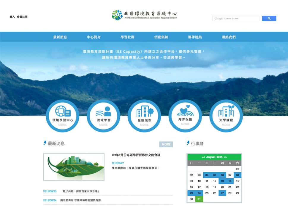 北區環境教育區域中心網頁設計