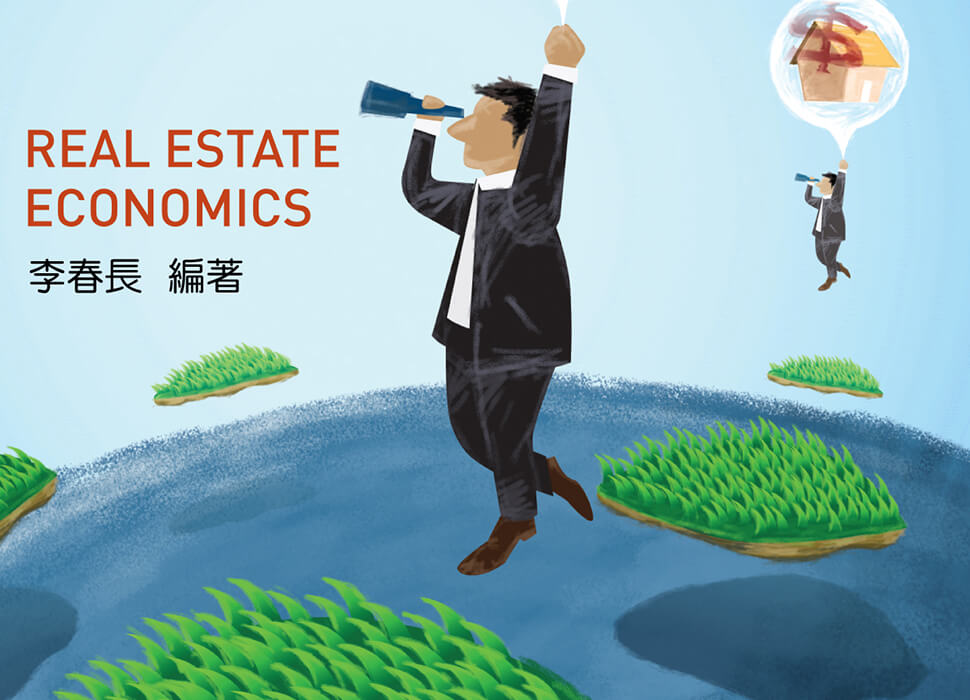 不動產經濟學 封面設計