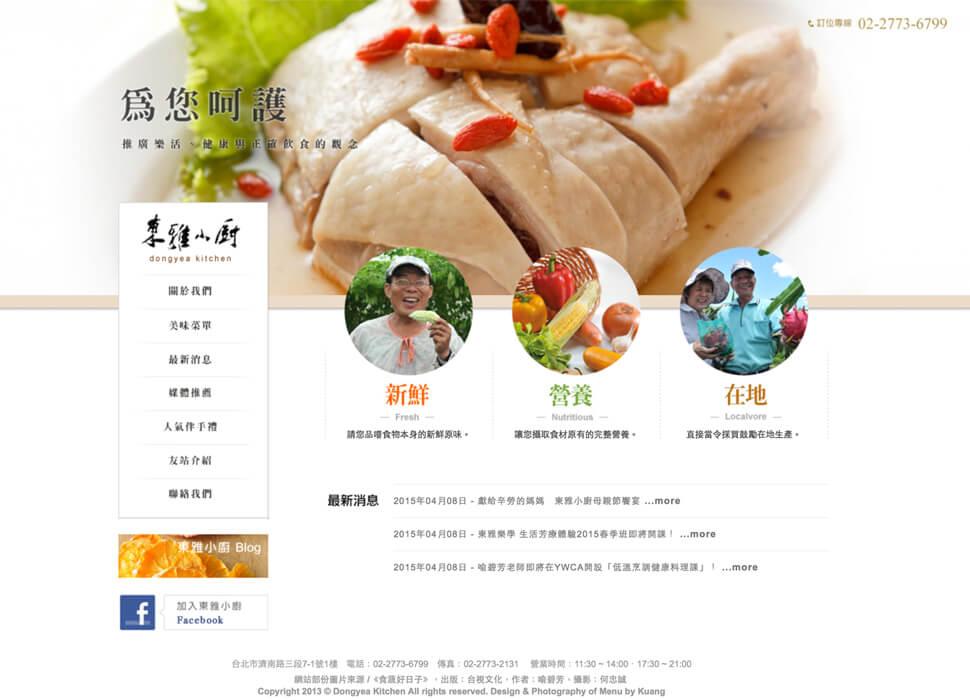 東雅小廚網頁設計