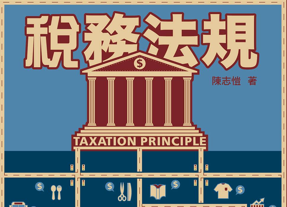 稅務法規 封面設計