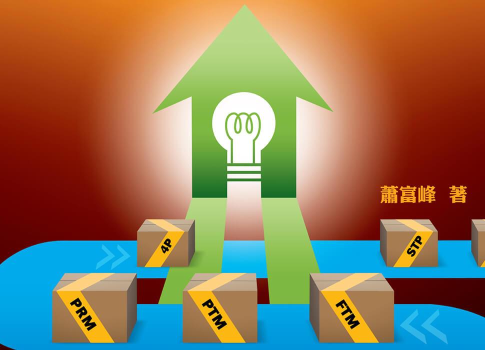 行銷管理概論 封面設計