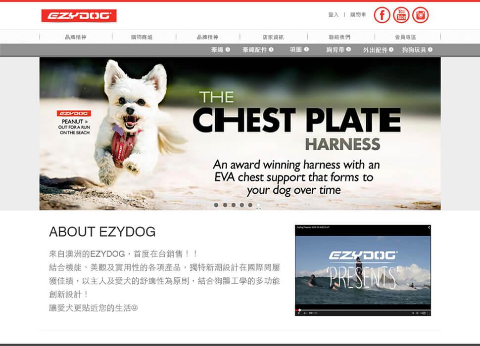 EzyDog 網頁設計