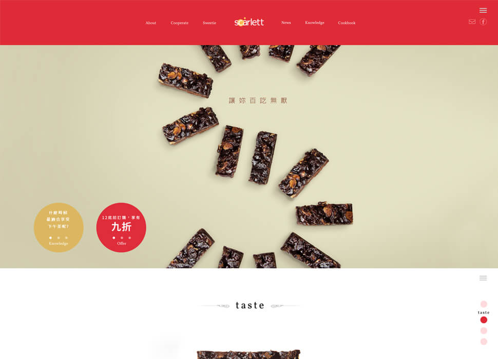 Scarlett 網頁設計