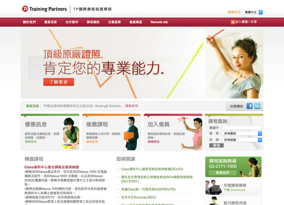 Training Partner網頁設計