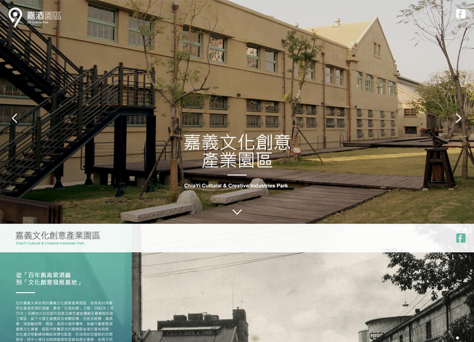 嘉義園區招商網頁